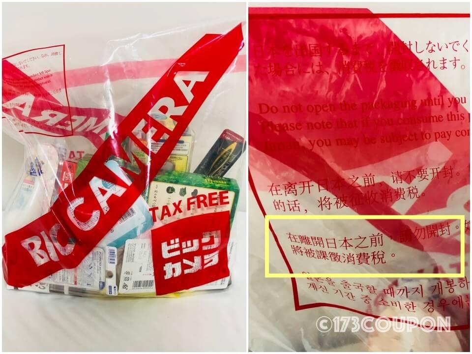 消耗商品會以袋子封裝,未離開日本之前請勿開封,以免被課徵消費稅。