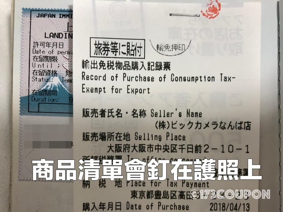 日本免稅商店會將「輸出免稅物品物品購入紀錄票」釘在護照上