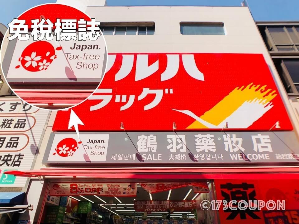 鶴羽藥妝店上的日本免稅標誌