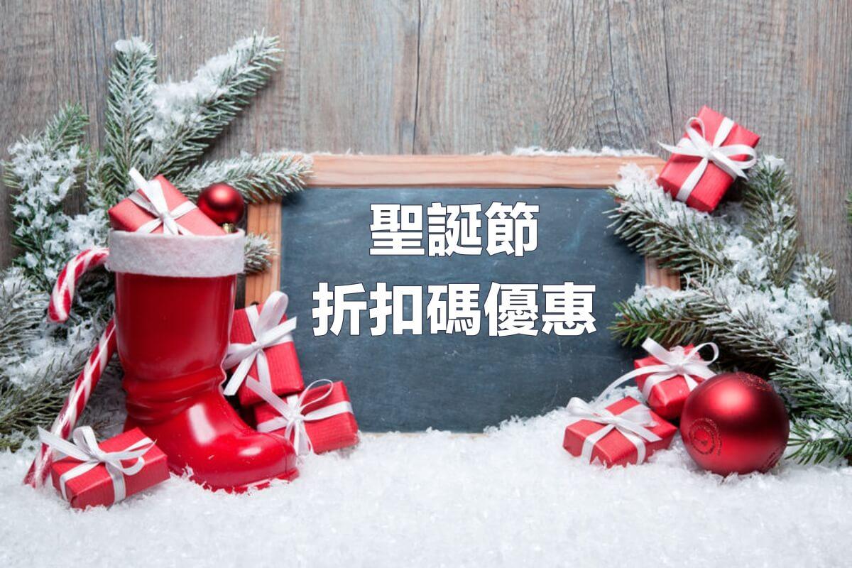 聖誕節折扣碼優惠