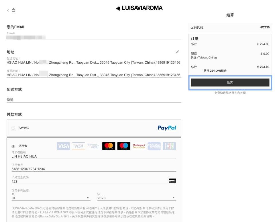 LUISAVIAROMA購物教學圖解-按下購買鍵即進入結帳最終步驟