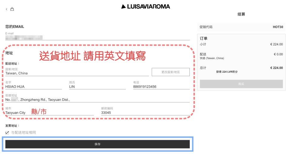 LUISAVIAROMA購物教學圖解-將地址翻譯成英文後拆解按空格填入