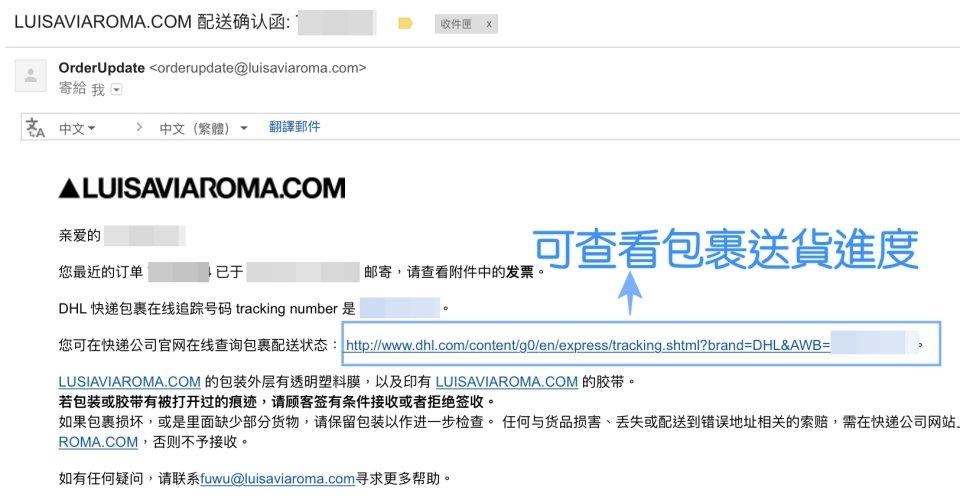 LUISAVIAROMA購物教學圖解-貨物寄出後,會收到一封配送確認函