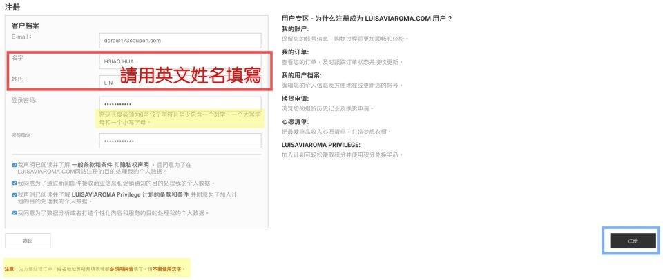 LUISAVIAROMA購物教學圖解-使用英文語系輸入個人資料