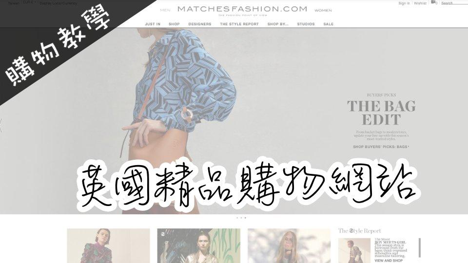 【MATCHESFASHION購物教學】英國精品時尚購物網站 價格便宜直寄台灣 買名牌何需找代購?