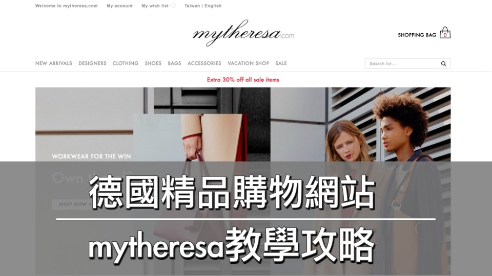 【MYTHERESA購物教學】德國精品購物網站 價格便宜直寄台灣 買名牌不用找代購!