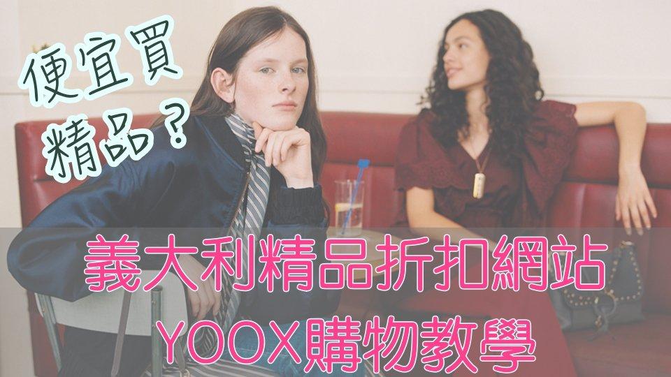 【YOOX購物教學】義大利時尚精品過季折扣網站  獨家折扣碼寄台灣免運費優惠