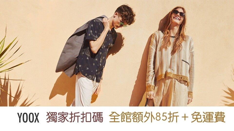 獨家YOOX折扣碼 全站購物額外85折!折上折加碼再打折更划算!