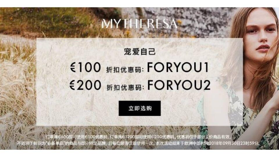 限時3天!精品購物網站 MYTHERESA 九月大促銷 買多折多最高折抵200歐元!