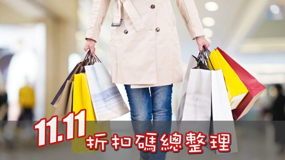 2018雙11購物節優惠折扣碼總整理:國外購物網站省錢攻略(內含20+個海外電商)