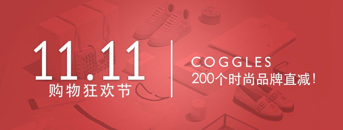 2018 COGGLES 雙11優惠 精選時尚單品7折