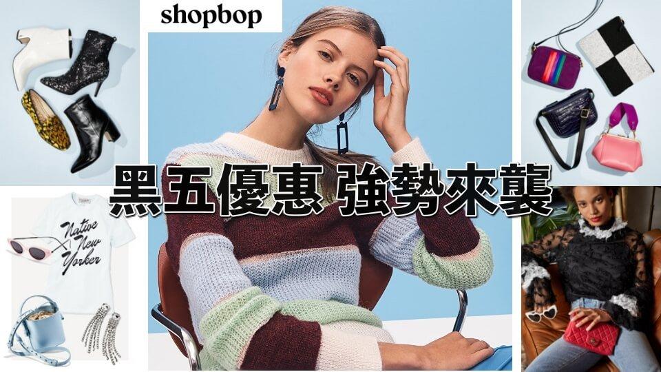 2018年 SHOPBOP 黑五折扣季優惠低至75折!手刀必敗打包清單!