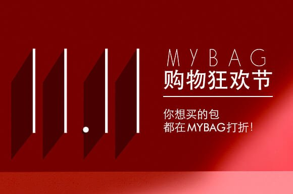 2018 MYBAG 雙11優惠活動:精選包款限時7折