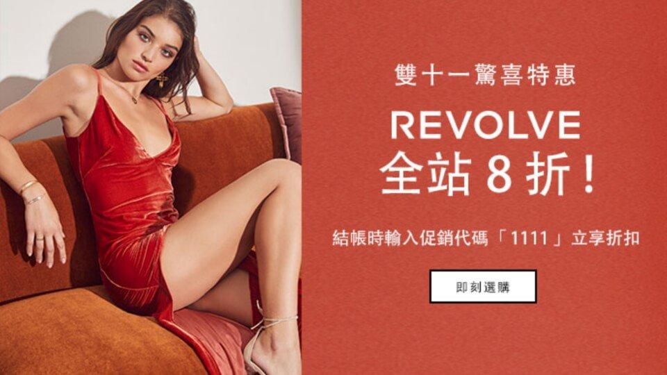 2018年REVOLVE雙11購物節全館8折