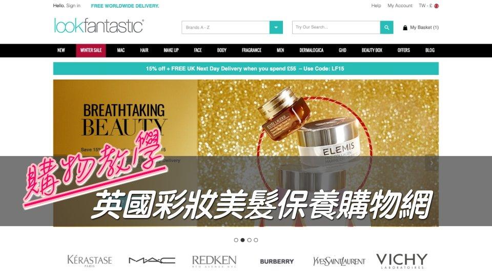 【lookfantastic購物教學】英國美妝購物網站可直寄台灣  省荷包何必苦等週年慶