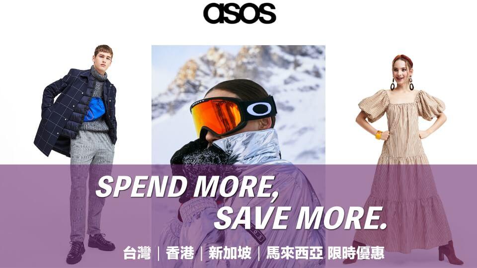 ASOS 台灣/香港限時折扣碼!亞洲區可享買愈多折愈多優惠!