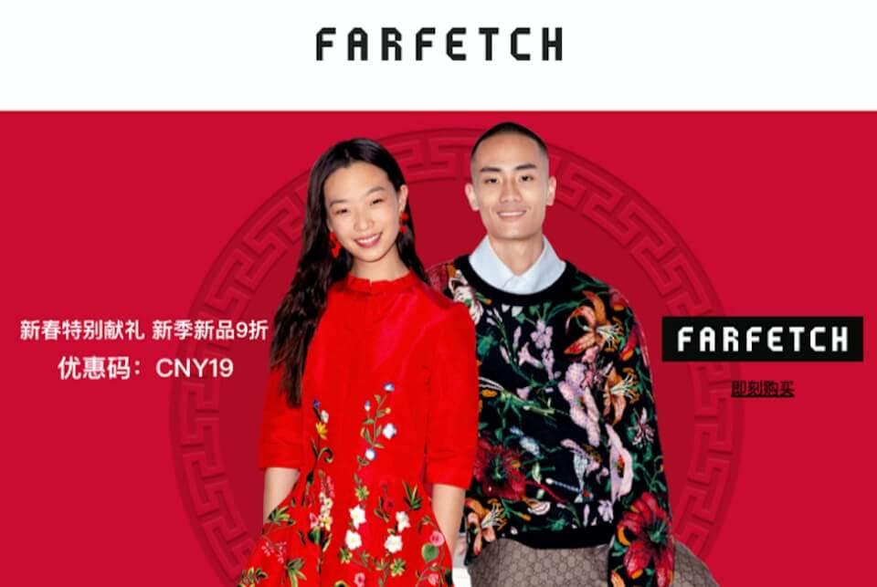 2019 新春 FARFETCH 9折折扣碼 新品享9折優惠
