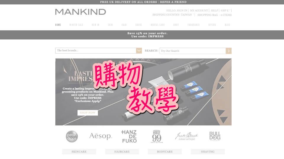 【MANKIND購物教學】英國男性保養品牌線上購物網站 滿額免運費可直寄台灣