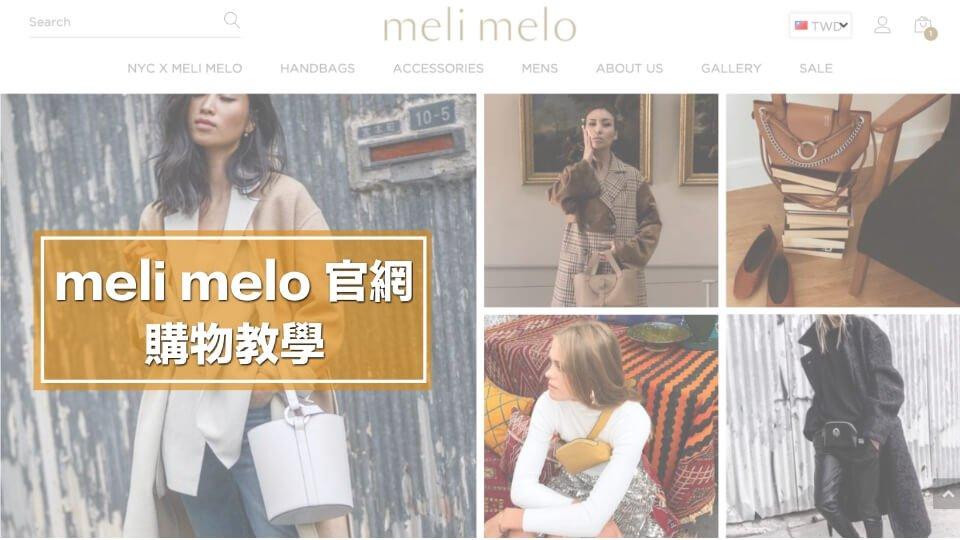 【meli melo包官網購物教學】英國必買包包品牌 meli melo 官網免運費及關稅寄台灣