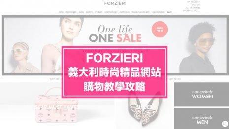 【FORZIERI購物教學】義大利時尚精品網站 關稅內含可寄台灣