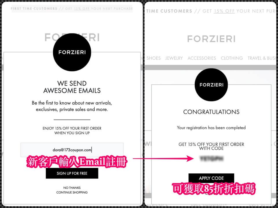 首次購買FORZIERI的新客戶,可Email註冊獲取85折折扣碼