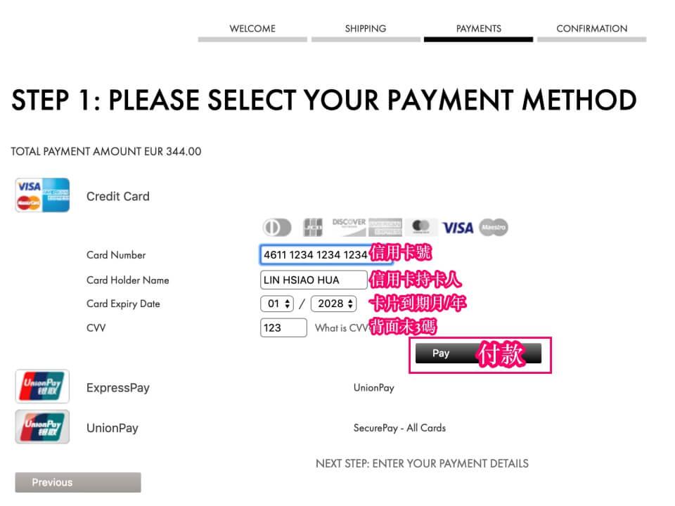 FORZIERI 教學5: 輸入信用卡資料