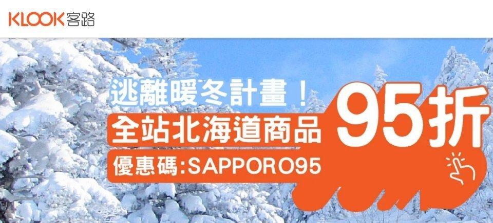 KLOOK逃離暖冬計劃 全站北海道95折