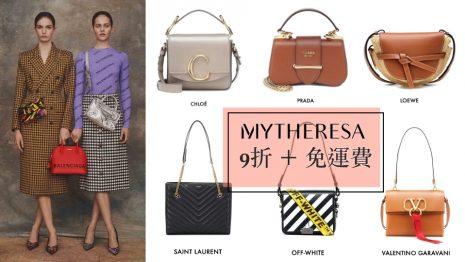 MYTHERESA免運費+9折折扣碼,春季促銷超優惠!新品及特價區皆適用