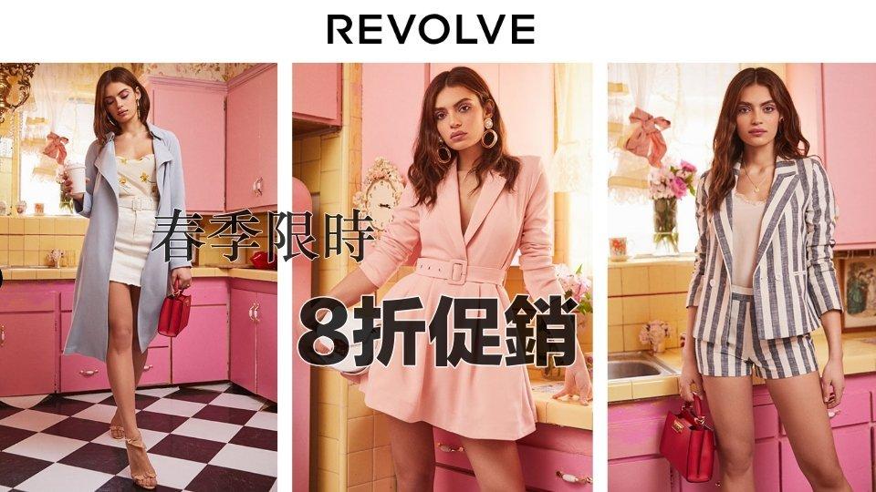 2019年REVOLVE春季折扣碼限時8折