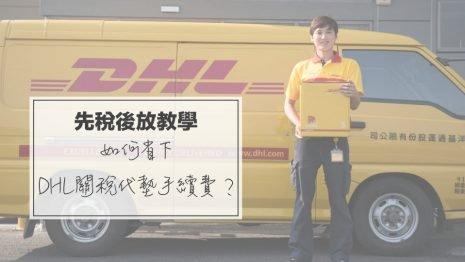【DHL先稅後放教學】如何省下DHL關稅代墊手續費? 國外網購族必備技能
