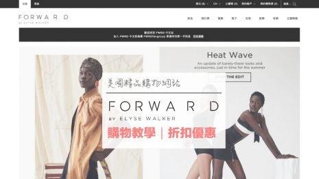 【FORWARD購物教學】美國精品時尚網站 無需代購免運費直寄台灣