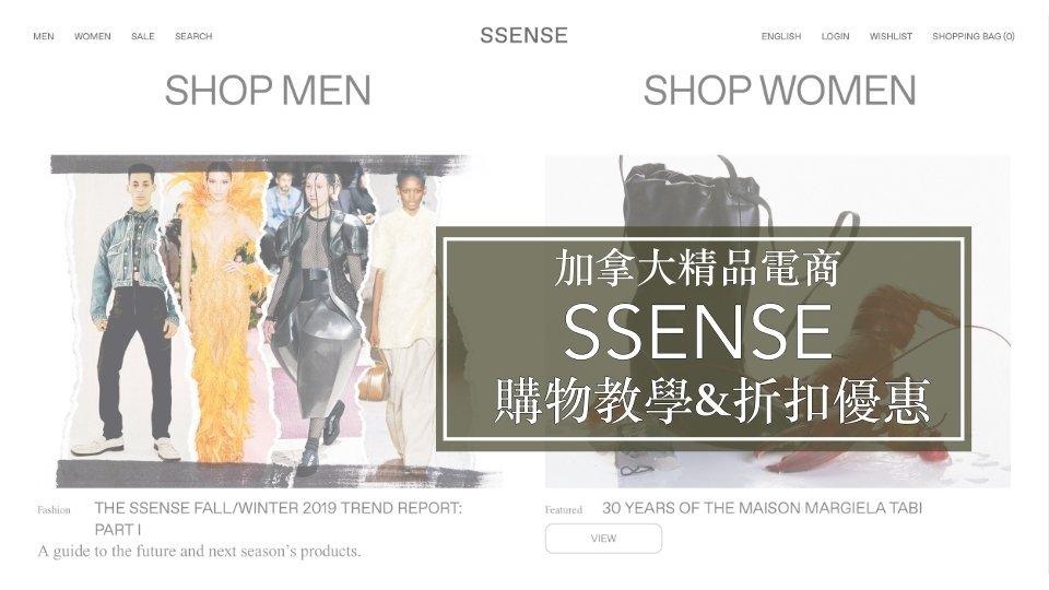 【SSENSE購物教學】加拿大精品購物網站。斷貨款來這找。關稅內含直寄台灣