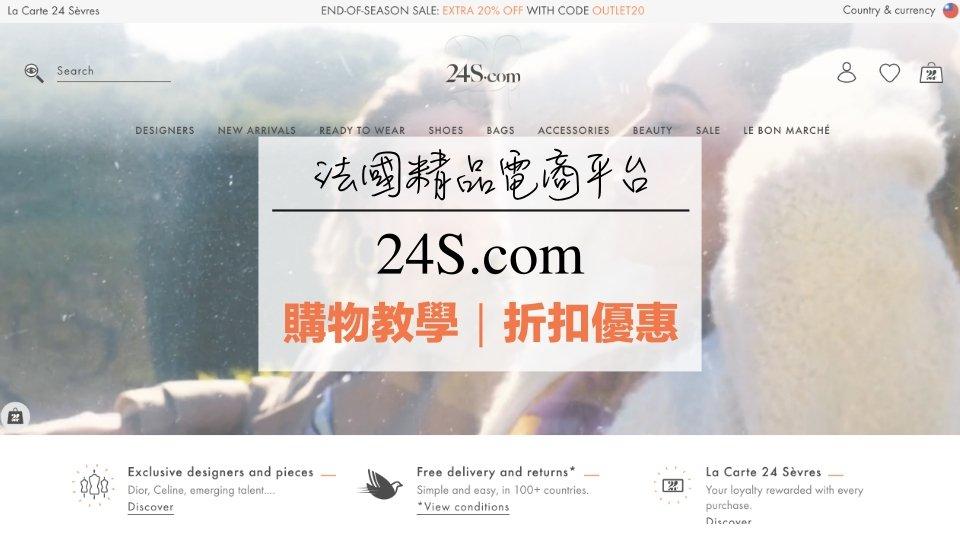 【24 Sèvres購物教學】24S法國貴婦百貨電商平台 滿額免運寄台灣