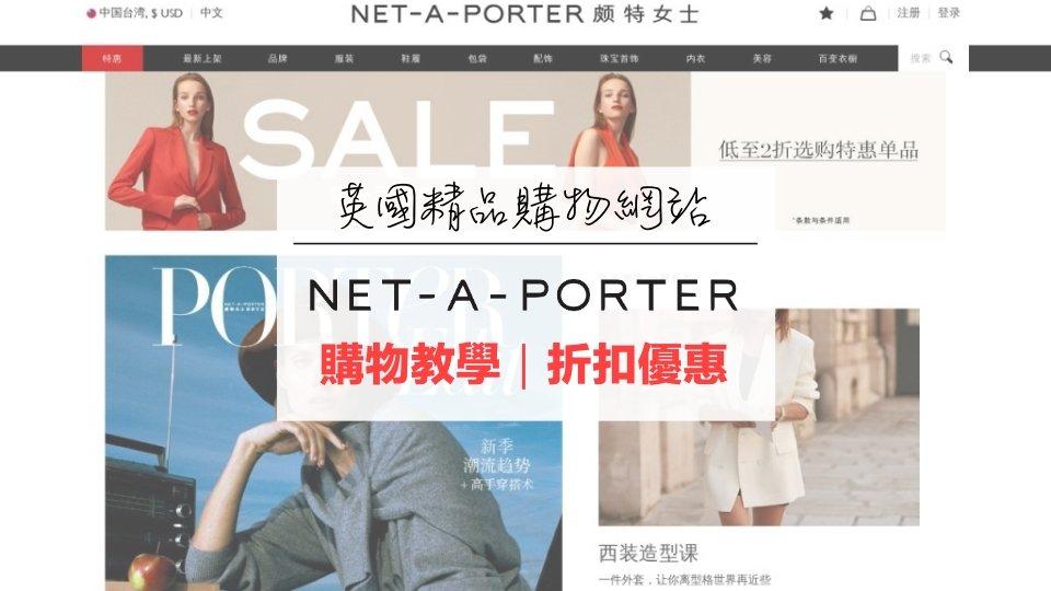 【NET-A-PORTER購物教學】英國精品購物網站 香港倉儲直寄台灣速度超快