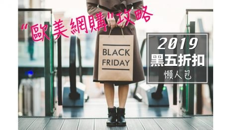 2019黑色星期五購物節 感恩節折扣美國英國歐洲網站都好買