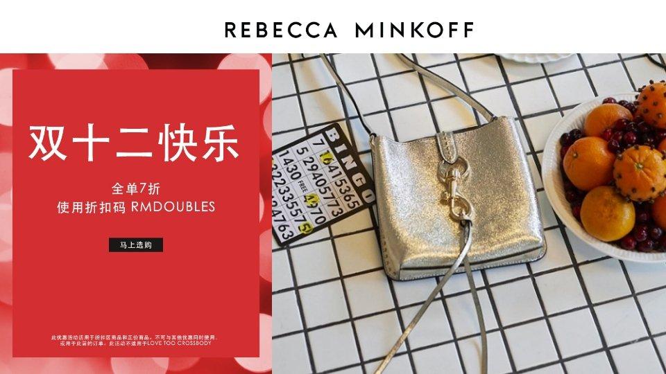 2019 REBECCA MINKOFF 雙12購物節優惠活動 全館7折