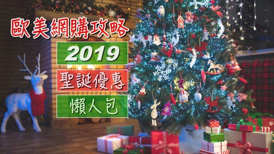 2019聖誕節優惠活動 歐美網購聖誕折扣懶人包