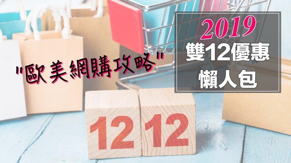 2019雙12購物節優惠活動 歐美網購也瘋1212!懶人包購物攻略整理