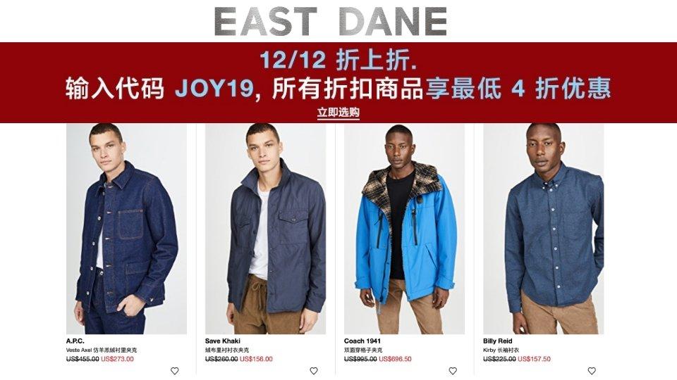 EAST DANE 2019 雙12優惠 折扣區額外75折
