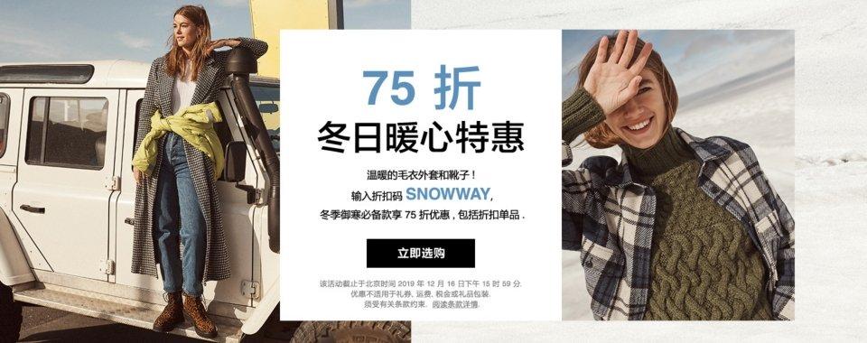 SHOPBOP折扣碼 精選冬日單品75折