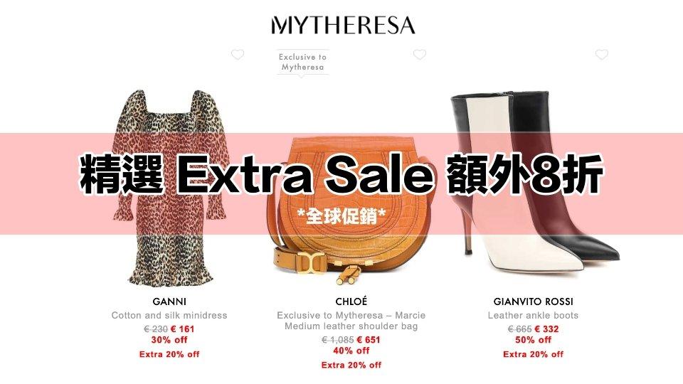 新年優惠:MYTHERESA 精選Extra 折扣區享額外8折