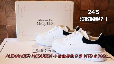 Alexander McQUEEN 麥昆小白鞋只要台幣8300?法國電商 24S 帳務疏失竟然沒收關稅?