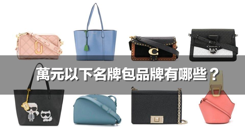 萬元以下小資女名牌包有哪些?