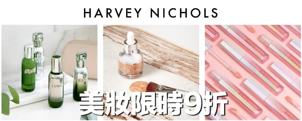 Harvey Nichols 美妝保養品限時9折