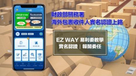 EZ WAY易利委APP 註冊教學 進口包裹實名認證上路 線上報關委任加速貨物通關