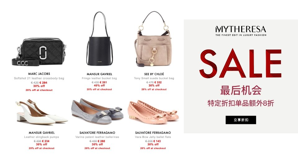 亞洲限定 MYTHERESA精選特價品再8折