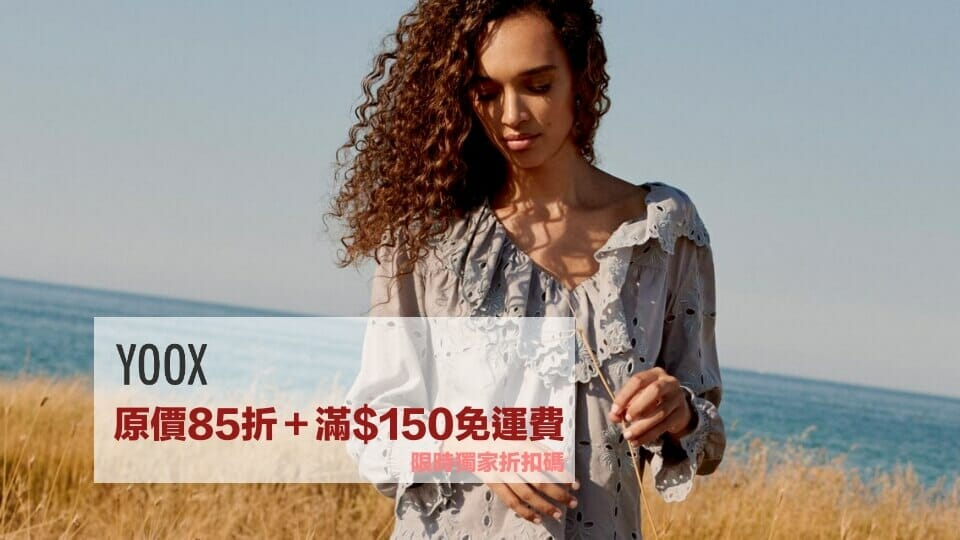 獨家YOOX折扣碼:原價85折+滿$150免運費