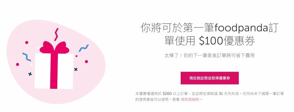 foodpanda新用戶首購優惠碼 首筆訂單折$100