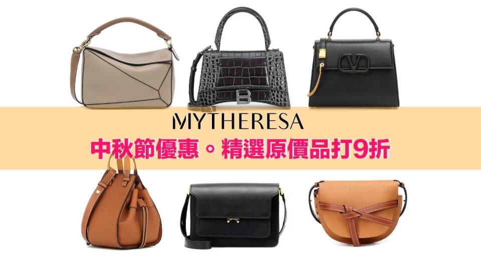 MYTHERESA折扣碼,中秋節精選原價品9折