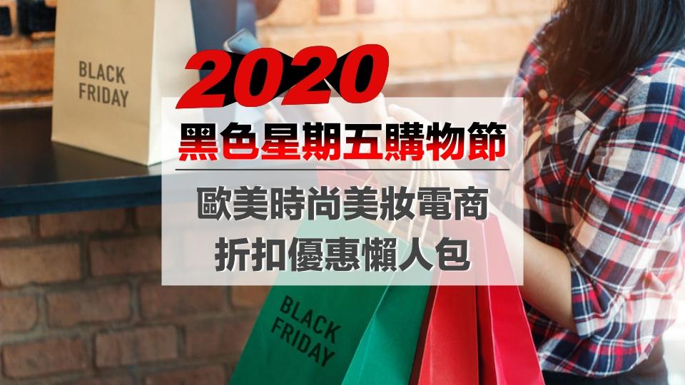 2020黑色星期五購物節 歐美電商2020黑五折扣優惠懶人包